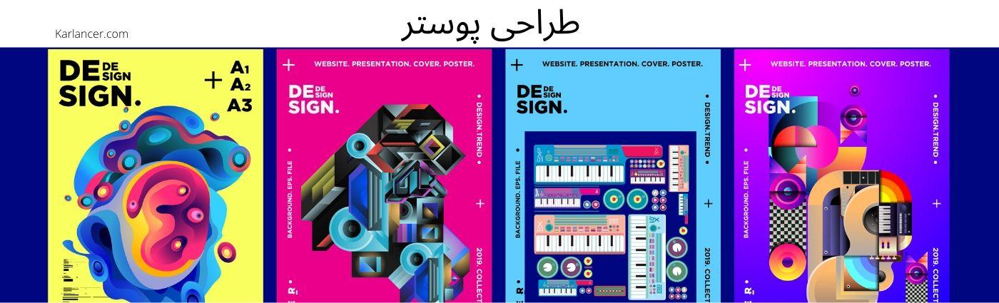 طراحی پوستر
