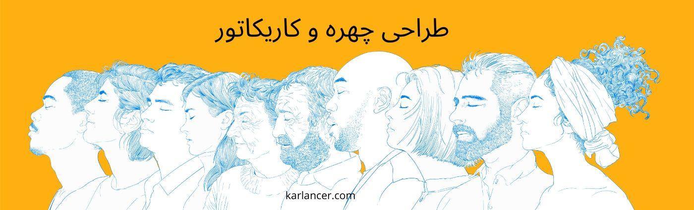 طراحی چهره و کاریکاتور