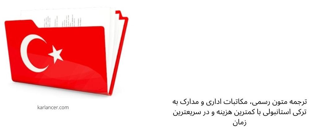 ترجمه ترکی به فارسی و فارسی به ترکی