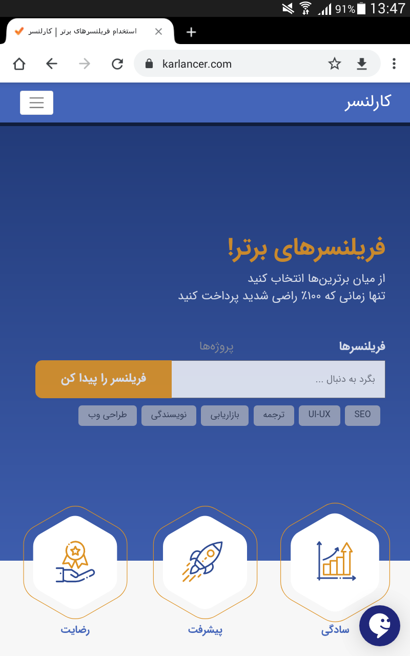 سایت فریلنسری ایرانی