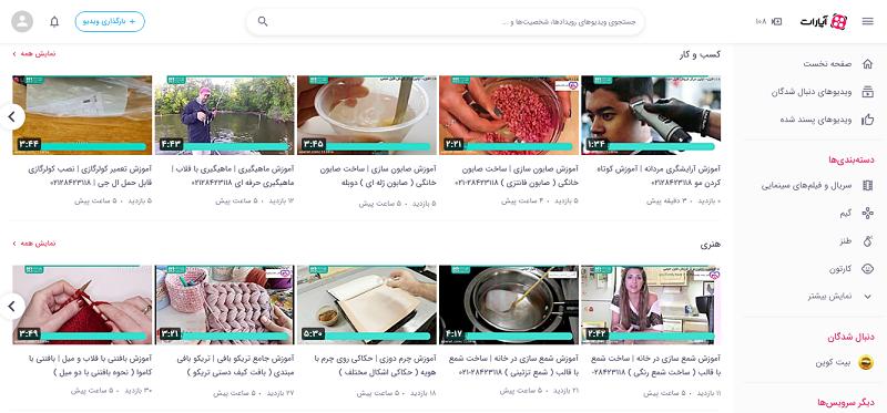 پلی لیست ویدئوها در آپارات و یوتیوب