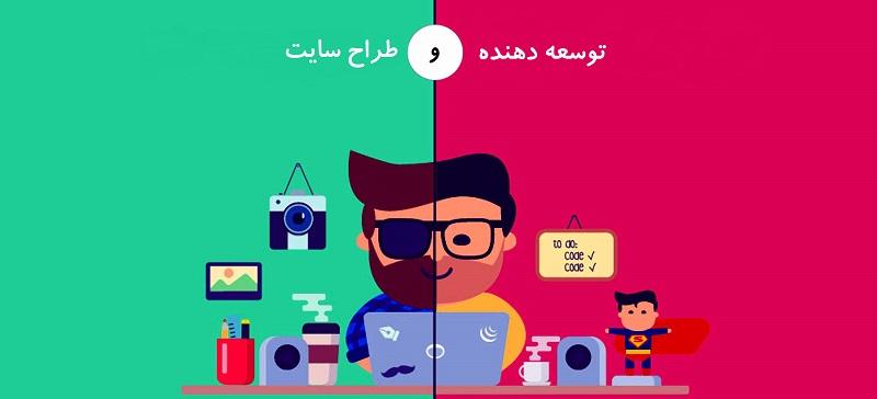طراح سایت و توسعه دهنده سایت