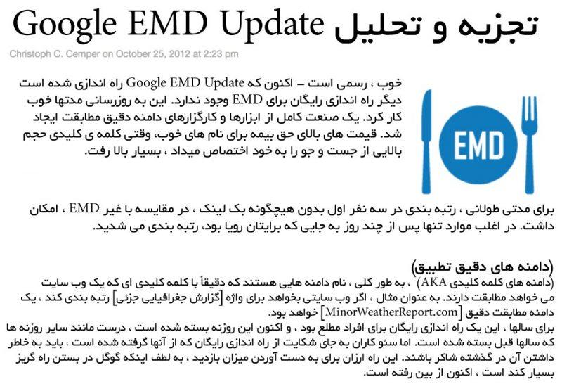 گوگل EMD
