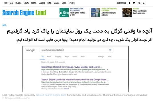 هک شدن سایت عوامل رتبه بندی گوگل