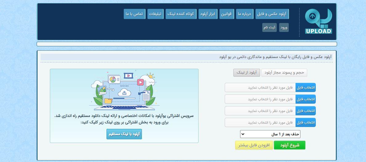 سایت uupload
