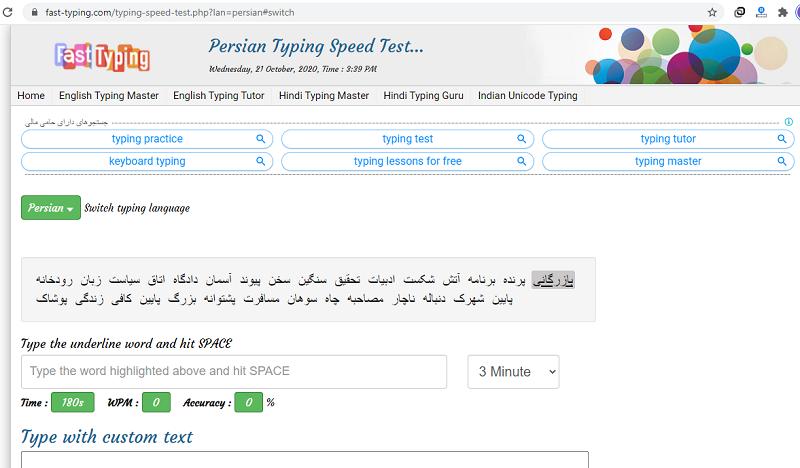 سایت فست تایپینگ