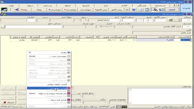 مالیران در نرم افزارهای حسابداری