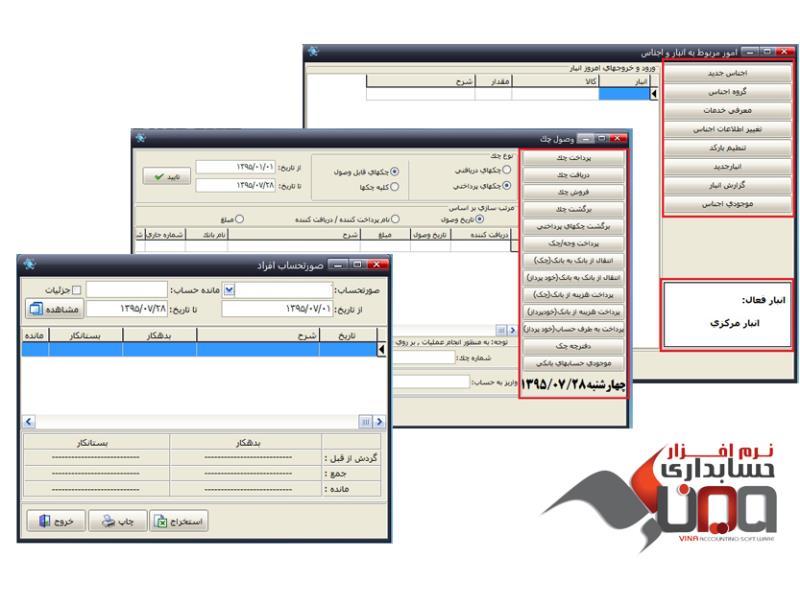 وینا در نرم افزارهای حسابداری