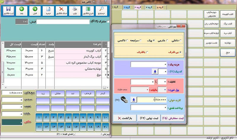 پارسیان در نرم افزارهای حسابداری