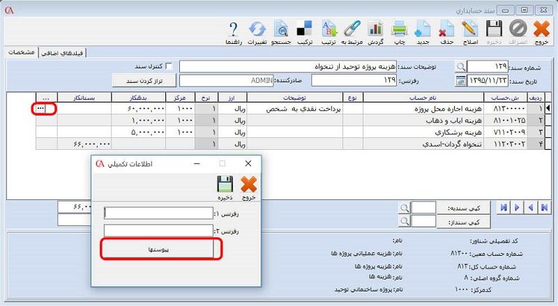 پیوست در نرم افزارهای حسابداری