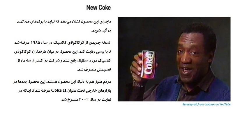 شکست هک رشد کوکا کولا