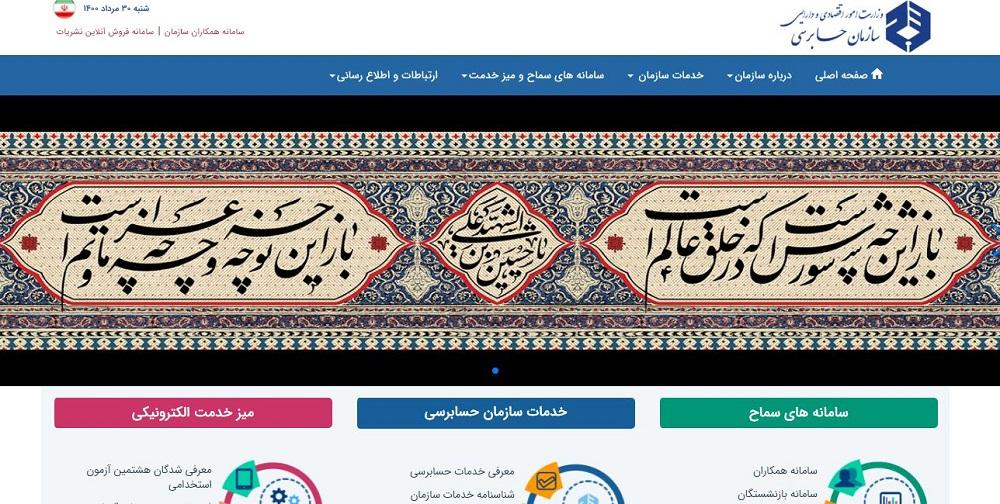 سایتهای حسابداری ایرانی