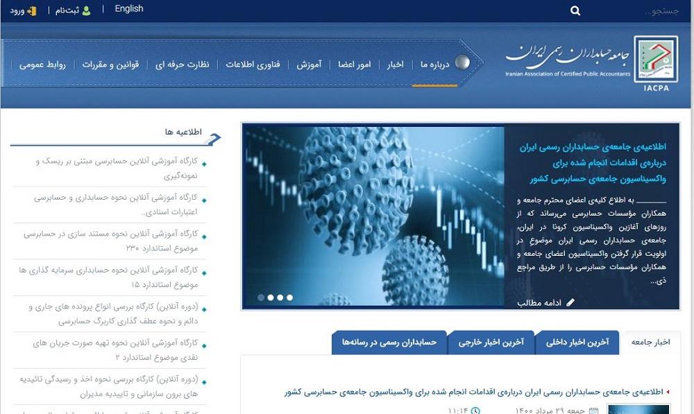 سایتهای حسابداری خصوصی