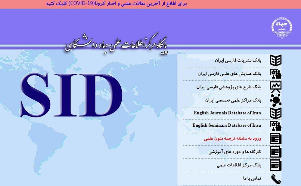 سایتهای حسابداری پژوهشی