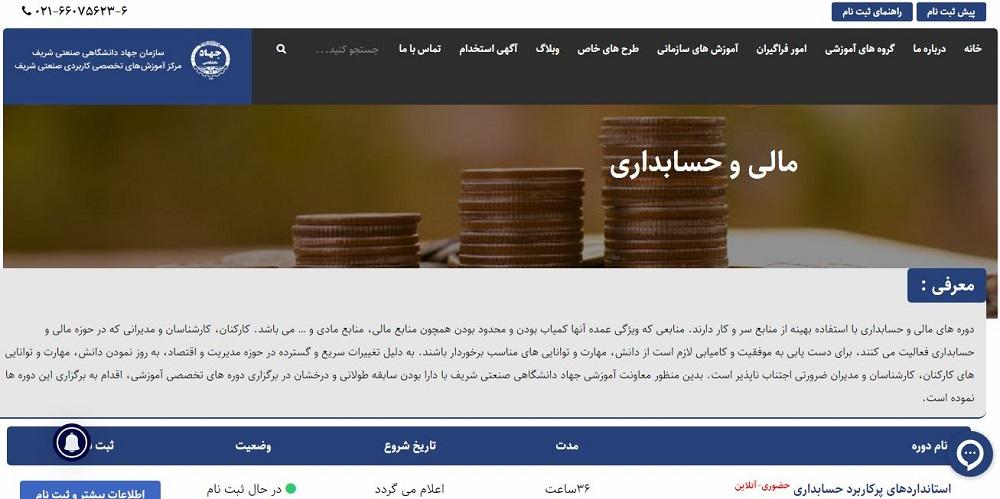 سایتهای حسابداری علمی