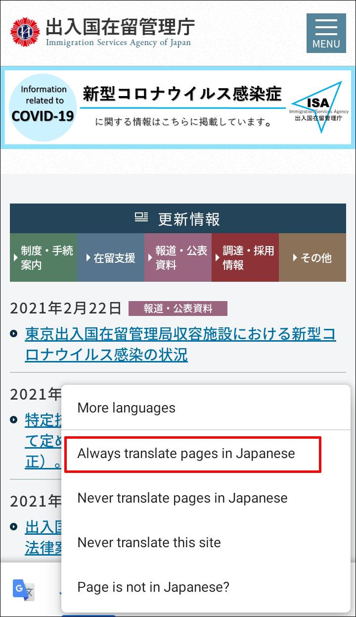 مرحله سوم از تغیر تنظیمات ترجمه وب سایتها با گوگل